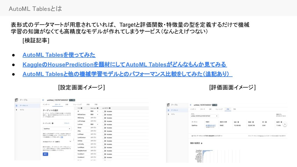 49 AutoML Tablesとは [検証記事] ● AutoML Tablesを使ってみ...