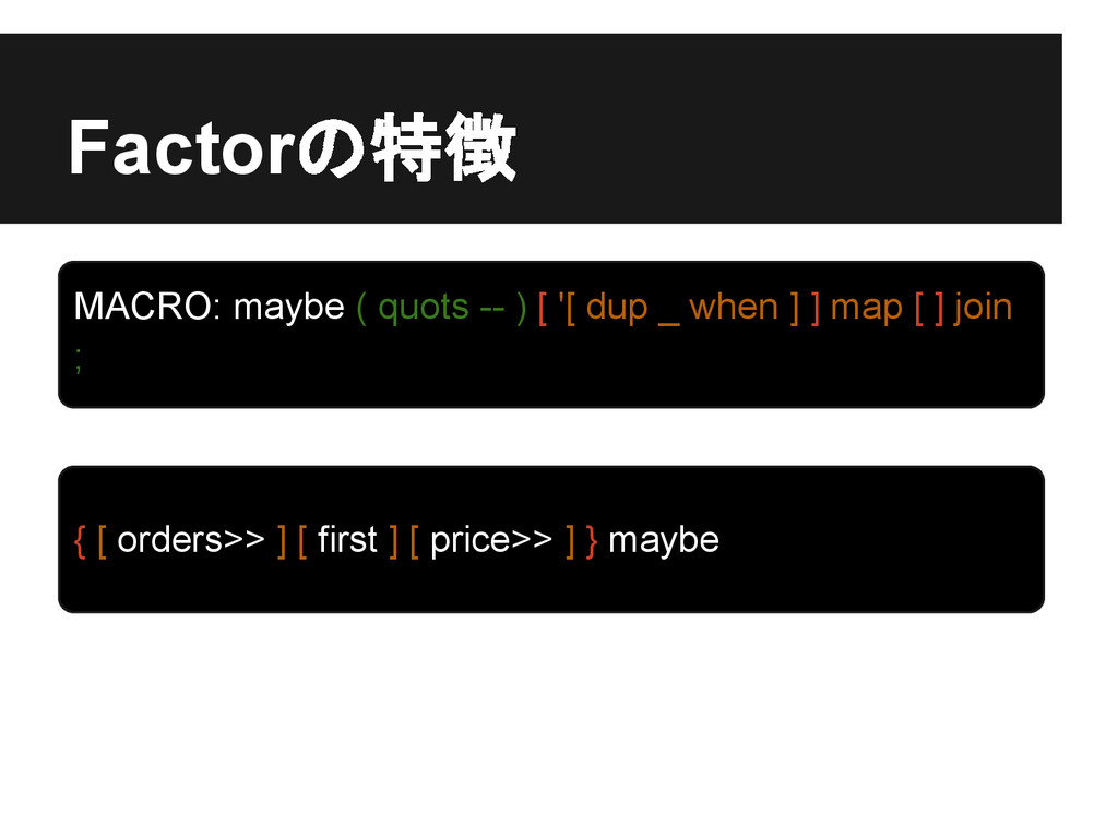 Factorの特徴 MACRO: maybe ( quots -- ) [ '[ dup _ ...
