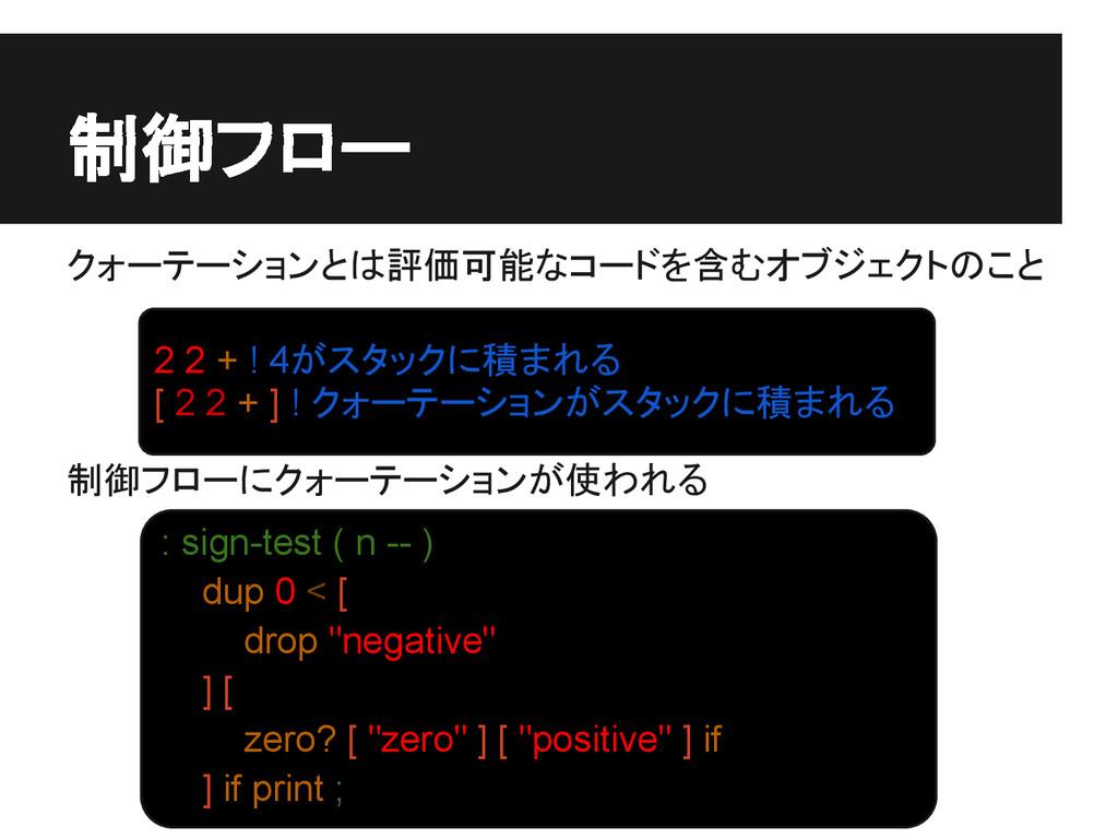 制御フロー クォーテーションとは評価可能なコードを含むオブジェクトのこと 2 2 + ! 4が...