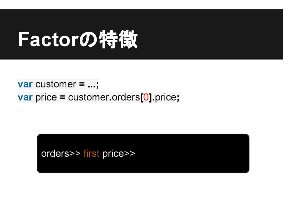 Factorの特徴 var customer = ...; var price = custo...
