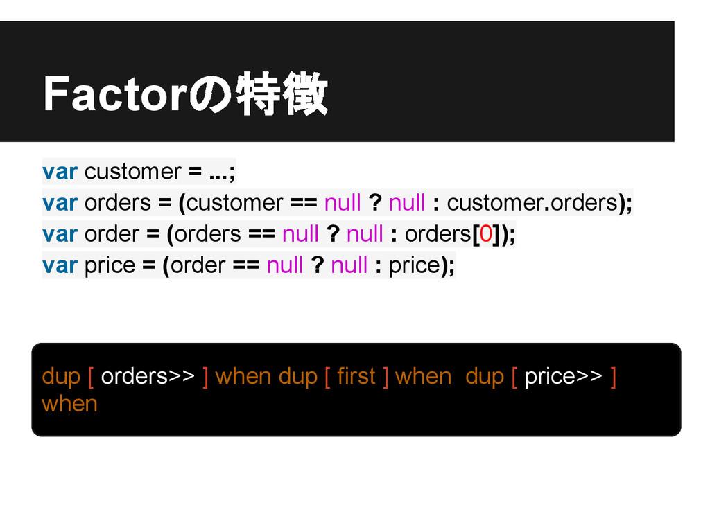 Factorの特徴 var customer = ...; var orders = (cus...