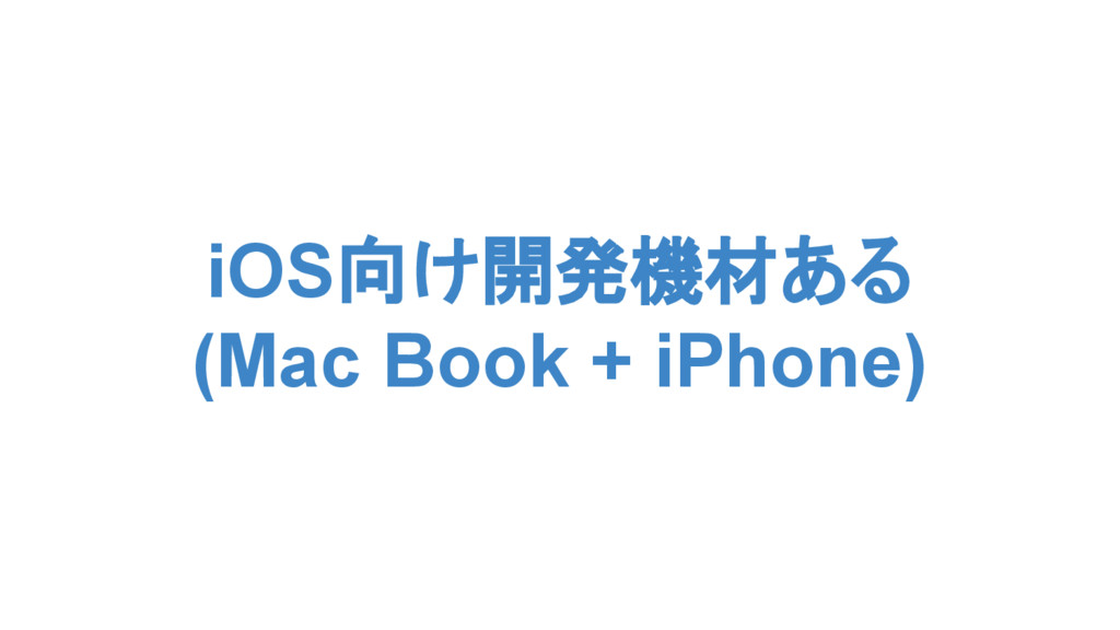 iOS向け開発機材ある (Mac Book + iPhone)