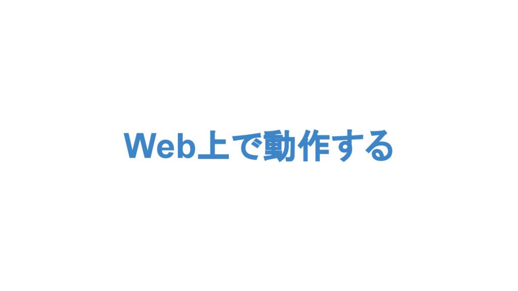 Web上で動作する