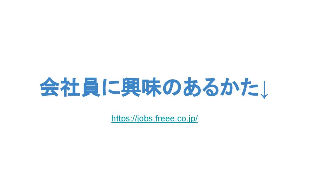 会社員に興味のあるかた↓ https://jobs.freee.co.jp/