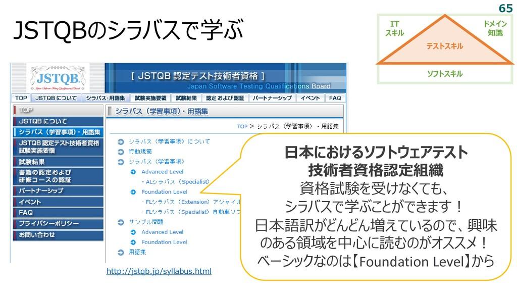 JSTQBのシラバスで学ぶ IT スキル ソフトスキル ドメイン 知識 テストスキル http...