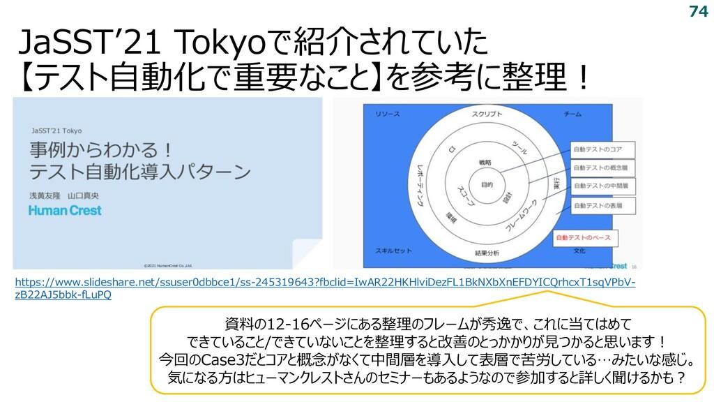 JaSST'21 Tokyoで紹介されていた 【テスト自動化で重要なこと】を参考に整理! ht...
