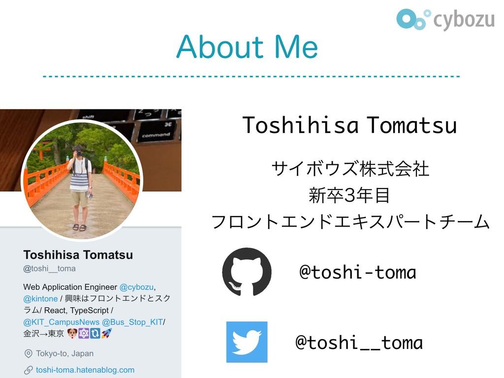 @toshi-toma Toshihisa Tomatsu αΠϘζגࣜձࣾ ৽ଔ ϑ...