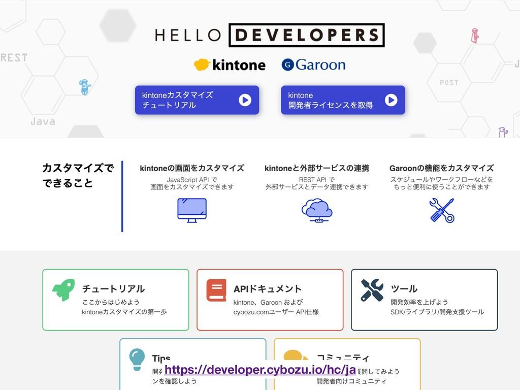 https://developer.cybozu.io/hc/ja