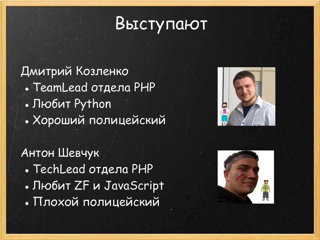 Выступают Дмитрий Козленко ●TeamLead отдела PHP...