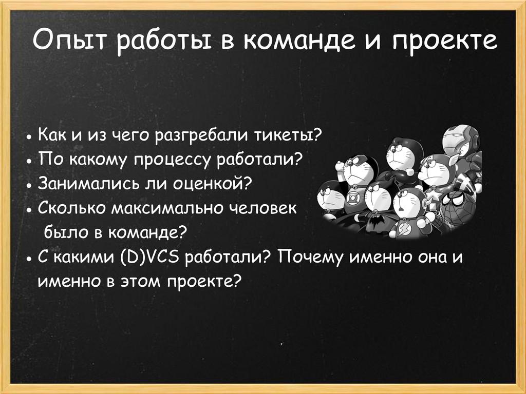 Опыт работы в команде и проекте ● Как и из чего...