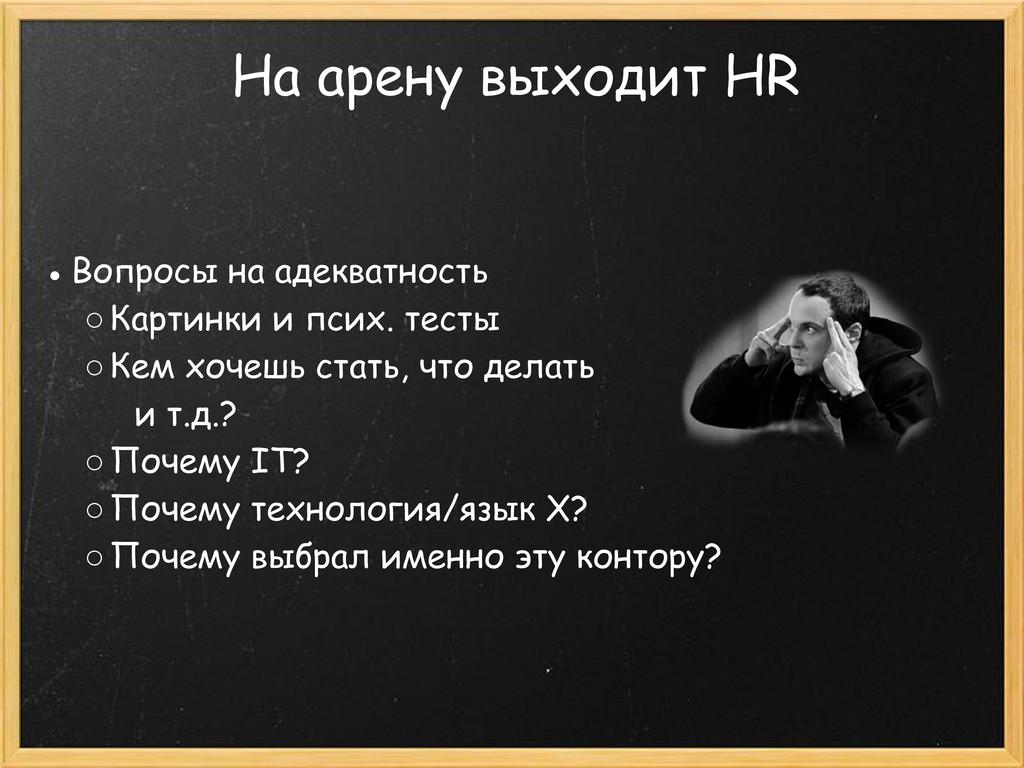 На арену выходит HR ● Вопросы на адекватность ○...