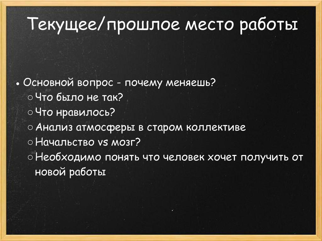 Текущее/прошлое место работы ● Основной вопрос ...