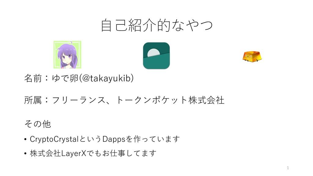 ⾃⼰紹介的なやつ 名前:ゆで卵(@takayukib) 所属:フリーランス、トークンポケット株...