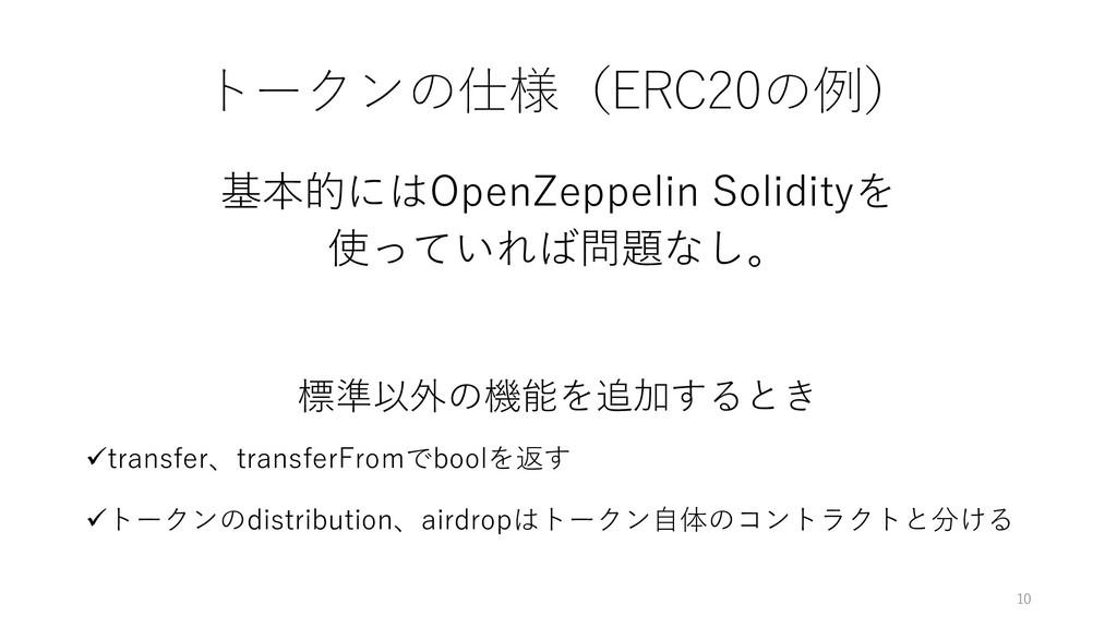 トークンの仕様(ERC20の例) 基本的にはOpenZeppelin Solidityを 使っ...
