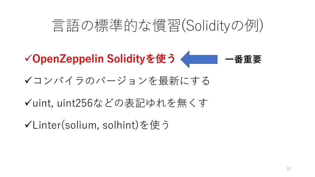 ⾔語の標準的な慣習(Solidityの例) üOpenZeppelin Solidityを使う...