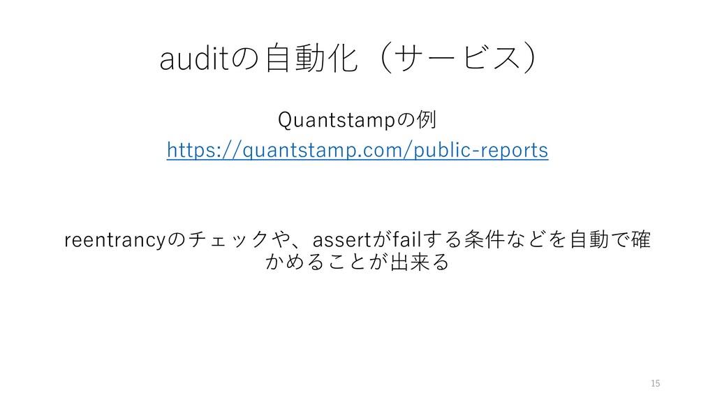 auditの⾃動化(サービス) Quantstampの例 https://quantstamp...