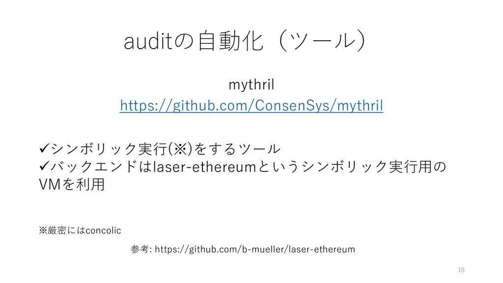 auditの⾃動化(ツール) mythril https://github.com/Conse...