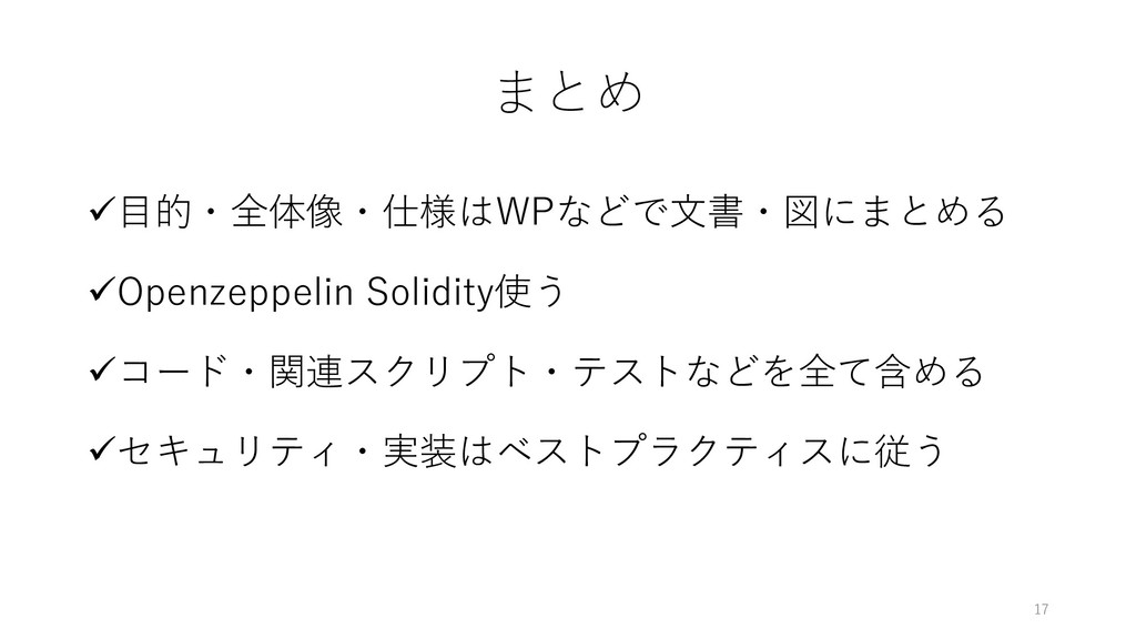 まとめ ü⽬的・全体像・仕様はWPなどで⽂書・図にまとめる üOpenzeppelin Sol...