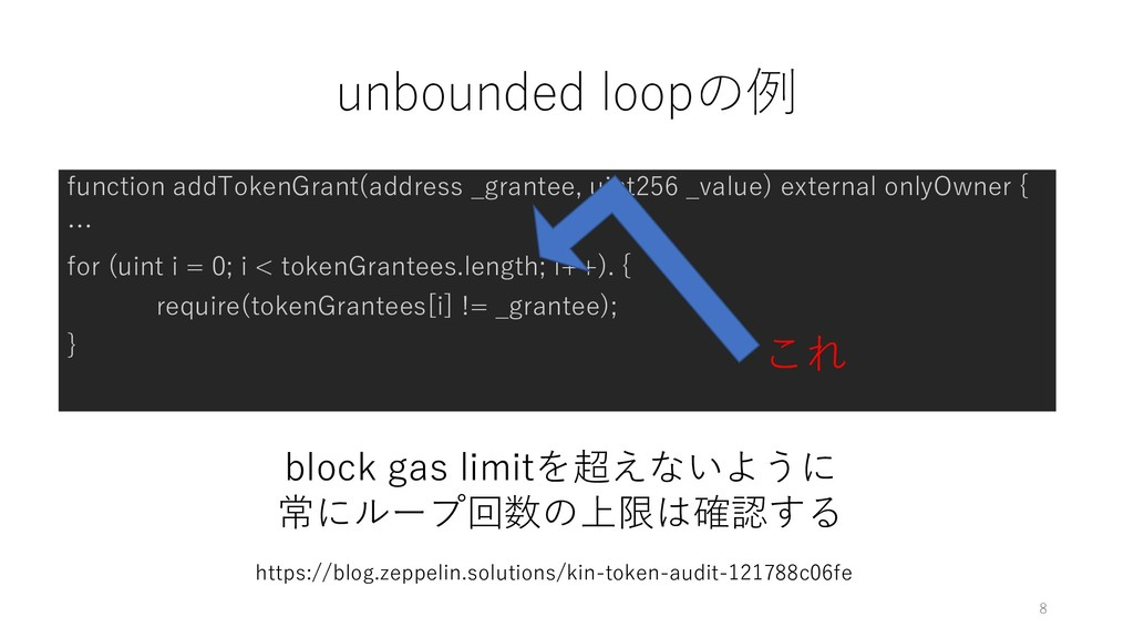 unbounded loopの例 function addTokenGrant(address...