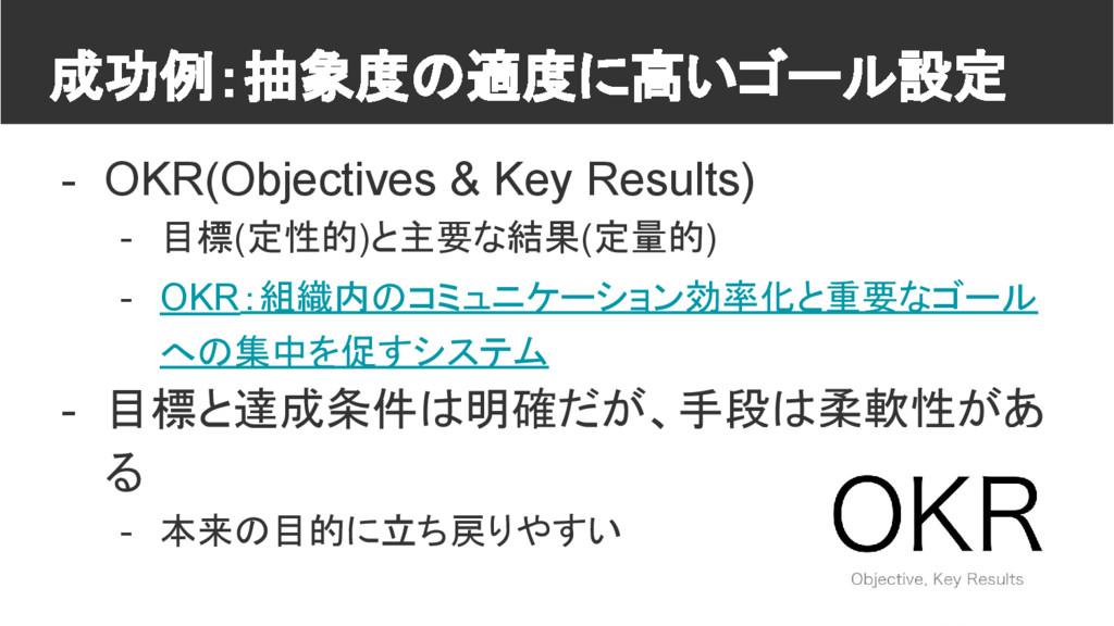 成功例:抽象度の適度に高いゴール設定 - OKR(Objectives & Key Resul...
