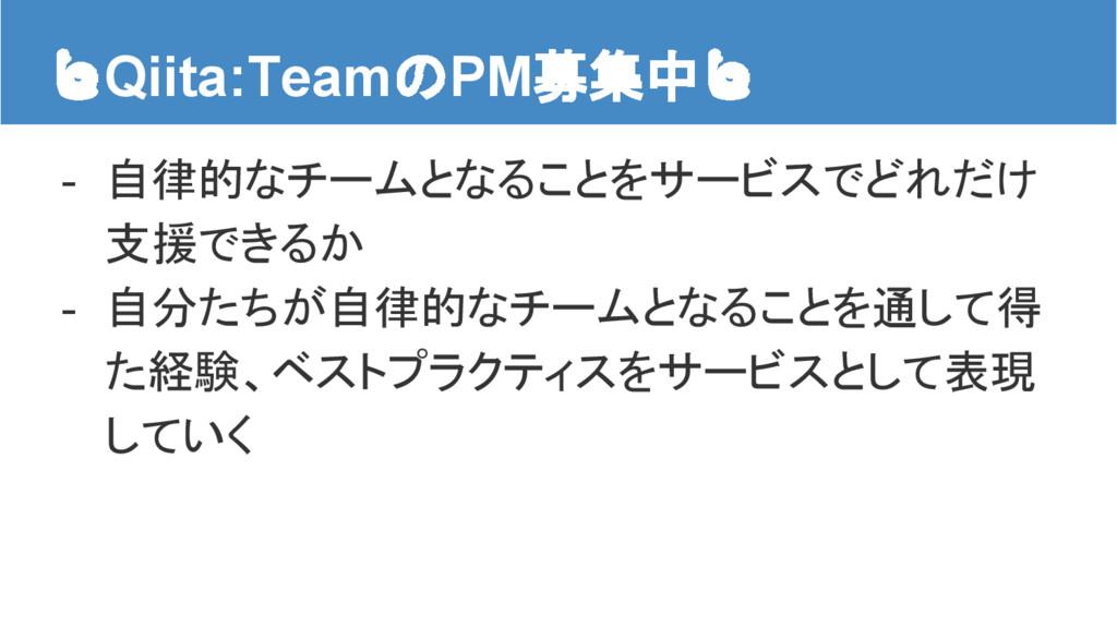 Qiita:TeamのPM募集中 - 自律的なチームとなることをサービスでどれだけ 支援できる...