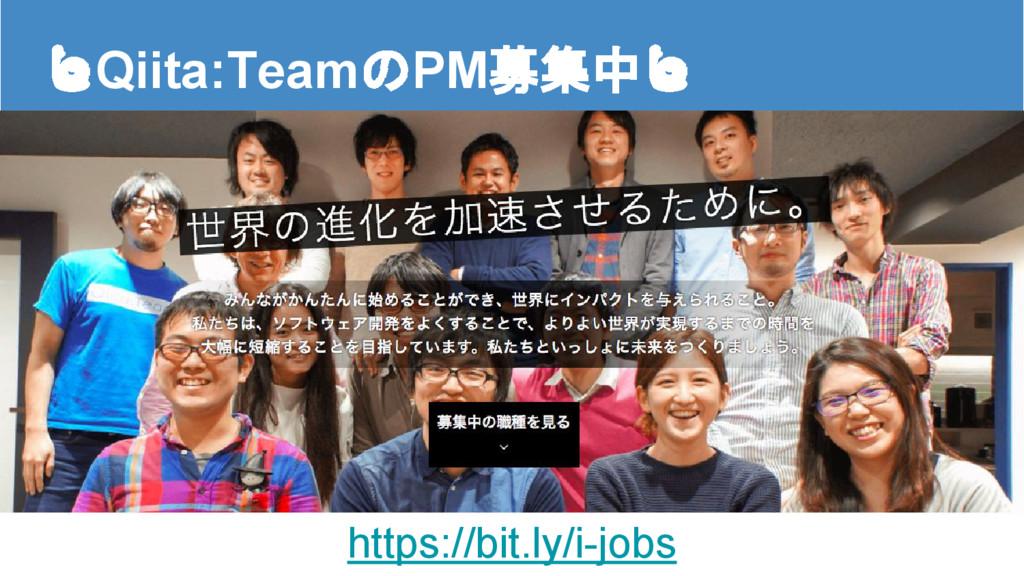 Qiita:TeamのPM募集中 https://bit.ly/i-jobs