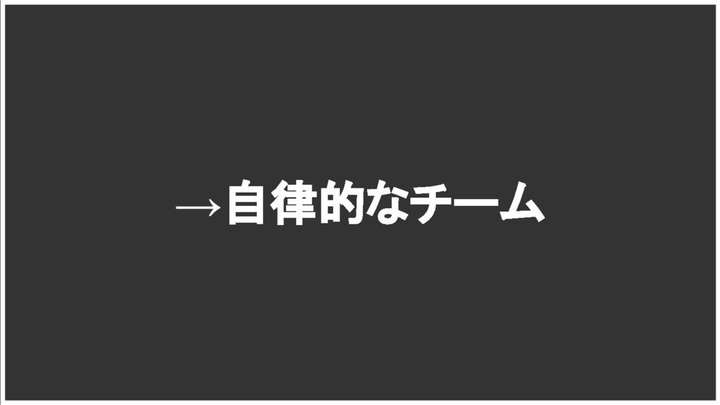→自律的なチーム