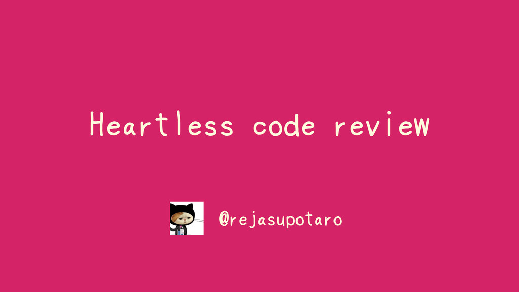 Heartless code review @rejasupotaro