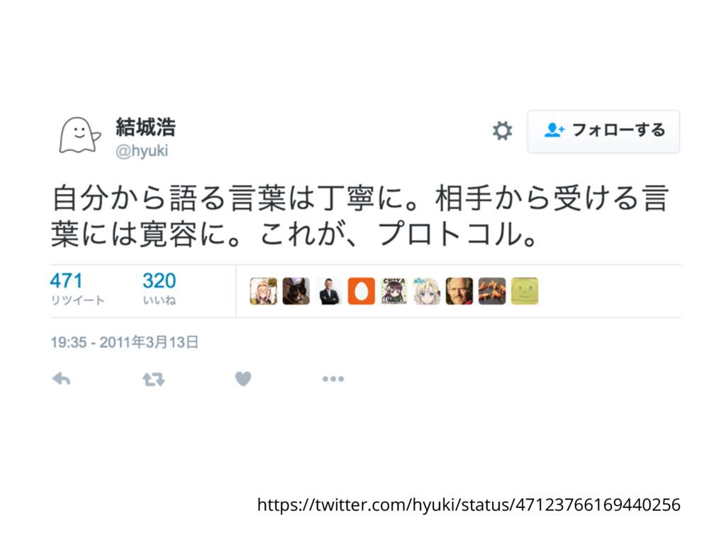 https://twitter.com/hyuki/status/47123766169440...