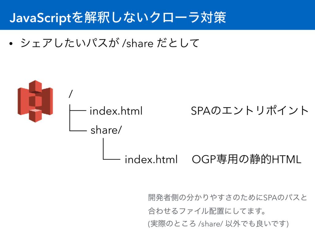 JavaScriptΛղऍ͠ͳ͍Ϋϩʔϥରࡦ index.html share/ index....