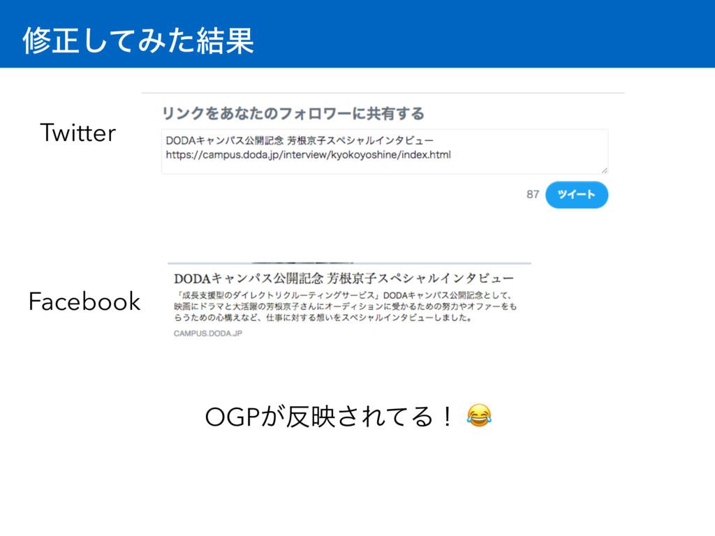 मਖ਼ͯ͠Έͨ݁Ռ Twitter Facebook OGP͕ө͞ΕͯΔʂ