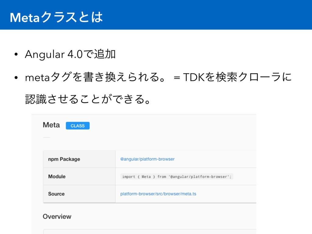 MetaΫϥεͱ • Angular 4.0ͰՃ • metaλάΛॻ͖͑ΒΕΔɻ = ...