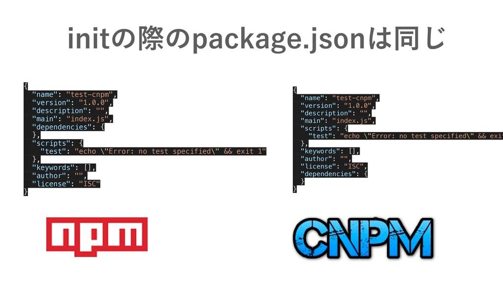 "JOJUͷࡍͷQBDLBHFKTPOಉ͡ {   ""name"": ""test-cnpm"",..."