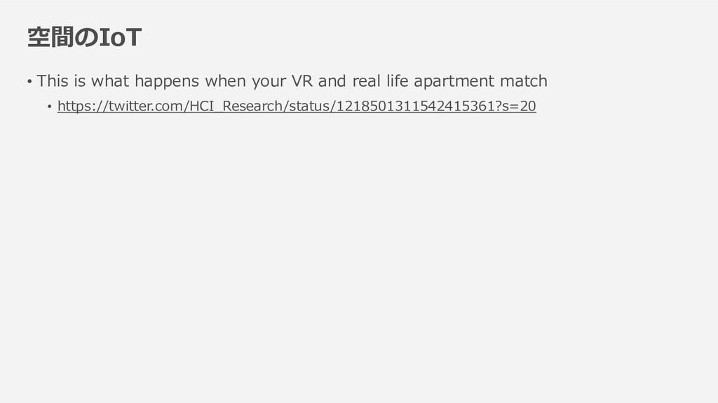 空間のIoT • This is what happens when your VR and ...