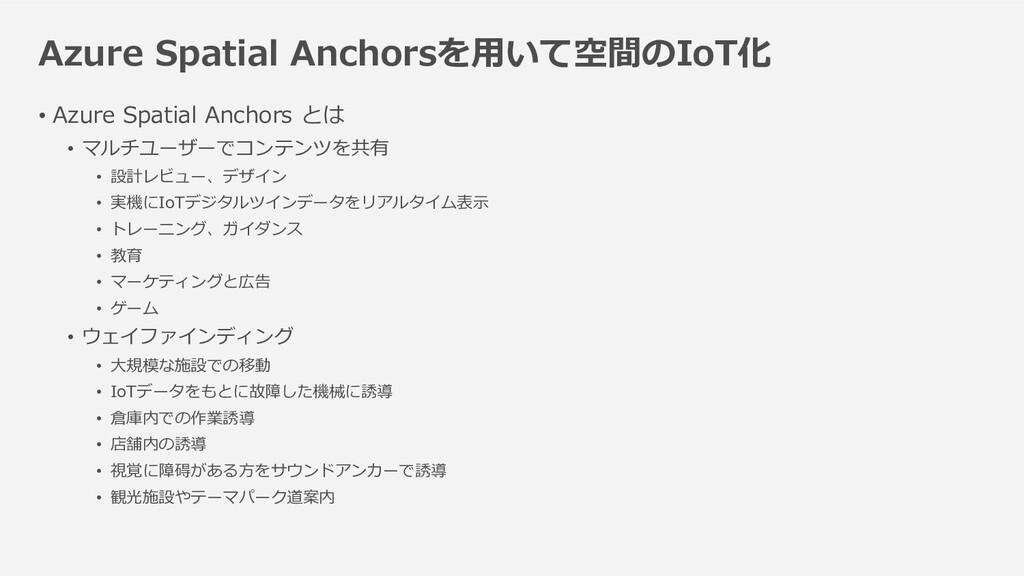 Azure Spatial Anchorsを用いて空間のIoT化 • Azure Spatia...