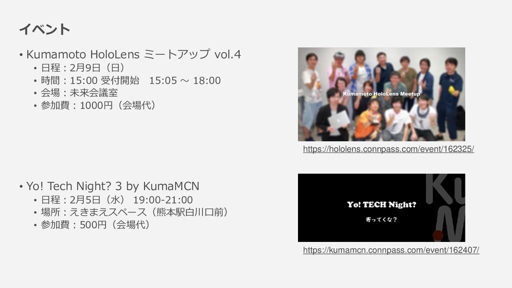 イベント • Kumamoto HoloLens ミートアップ vol.4 • 日程:2月9日...