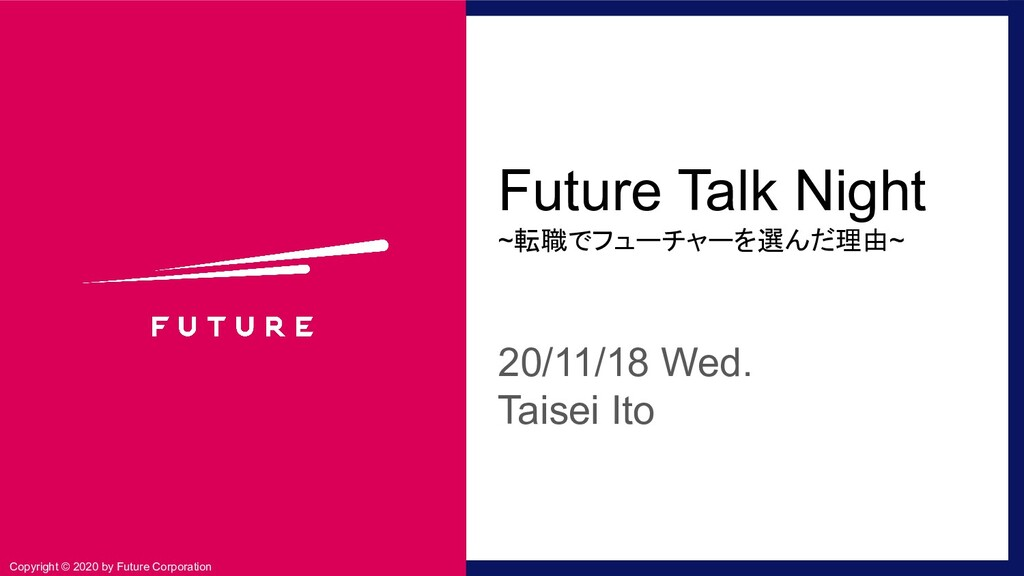 Future Talk Night ~転職でフューチャーを選んだ理由~ 20/11/18 We...