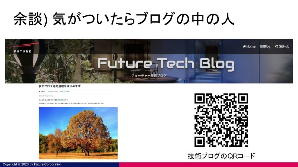 余談) 気がついたらブログの中の人 技術ブログのQRコード Copyright © 2020 ...