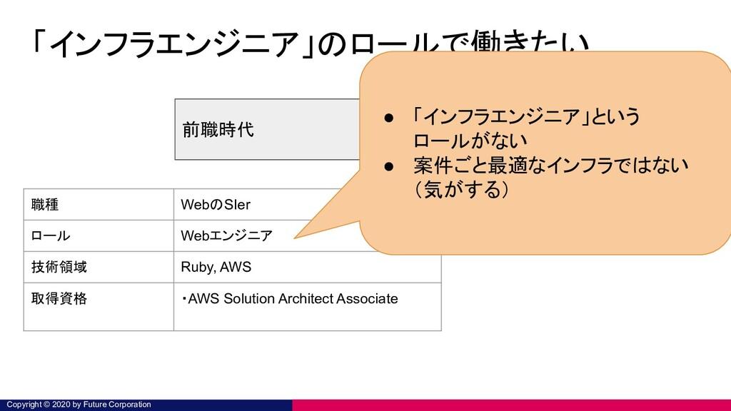 「インフラエンジニア」のロールで働きたい 前職時代 現在 職種 WebのSIer ロール We...
