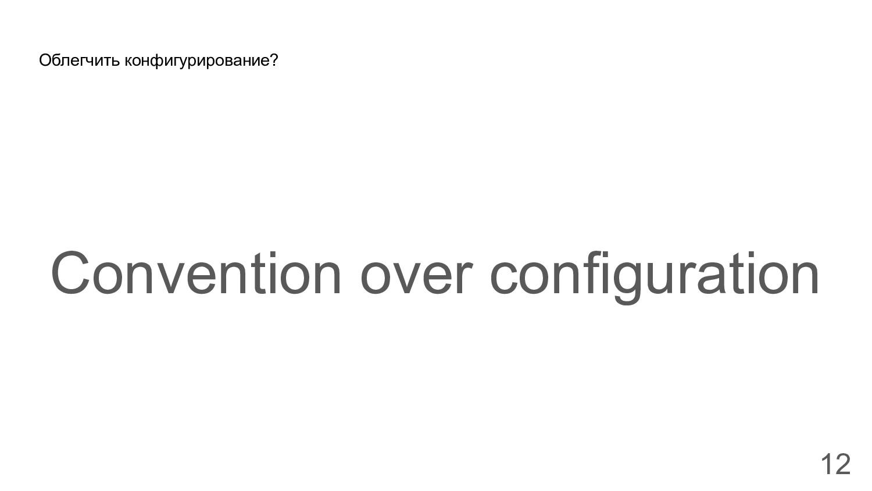 Облегчить конфигурирование? Convention over con...