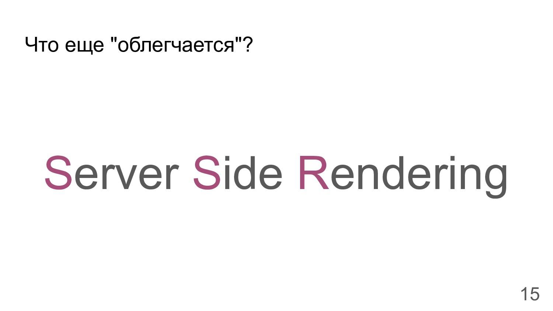 """Что еще """"облегчается""""? Server Side Rendering D15"""
