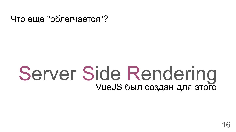 """Что еще """"облегчается""""? Server Side Rendering Vu..."""