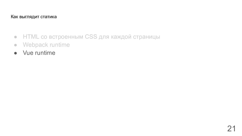 Как выглядит статика ● HTML со встроенным CSS д...