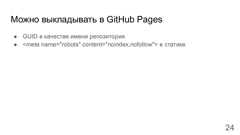 Можно выкладывать в GitHub Pages ● GUID в качес...