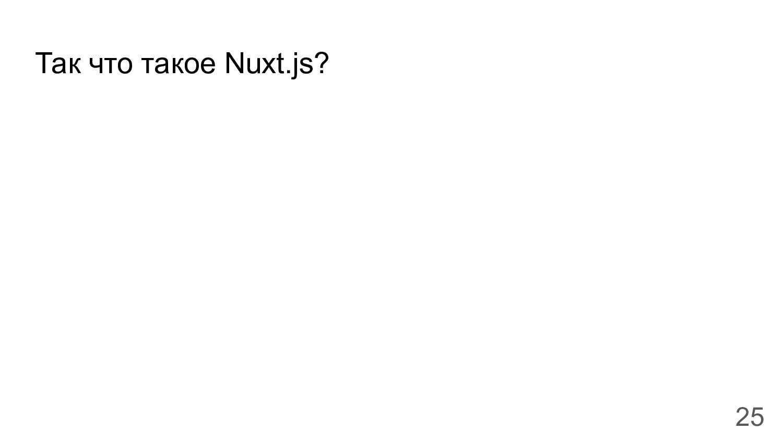 Так что такое Nuxt.js? D25