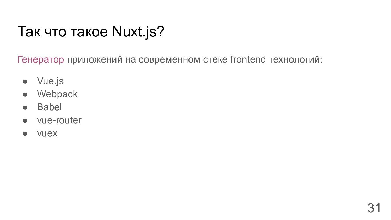 Так что такое Nuxt.js? Генератор приложений на ...