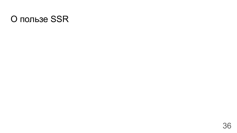 О пользе SSR D36