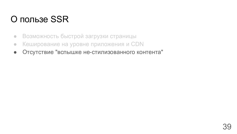 О пользе SSR ● Возможность быстрой загрузки стр...