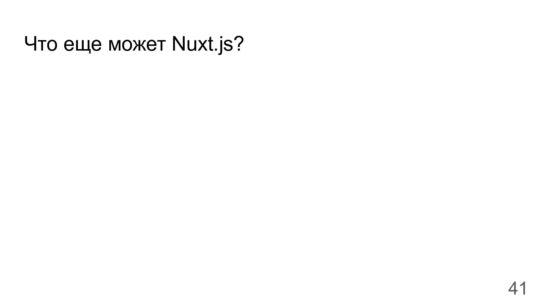 Что еще может Nuxt.js? D41