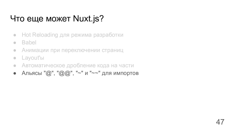 Что еще может Nuxt.js? ● Hot Reloading для режи...